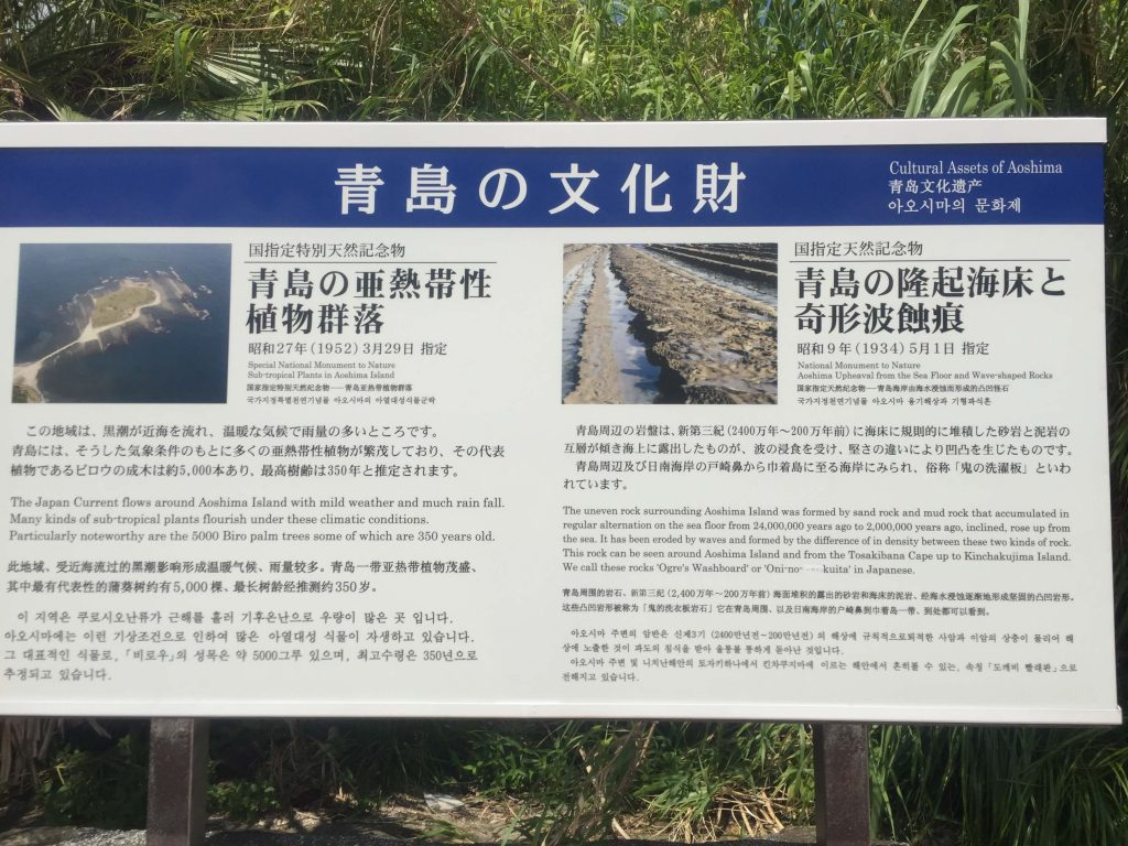 青島の文化財