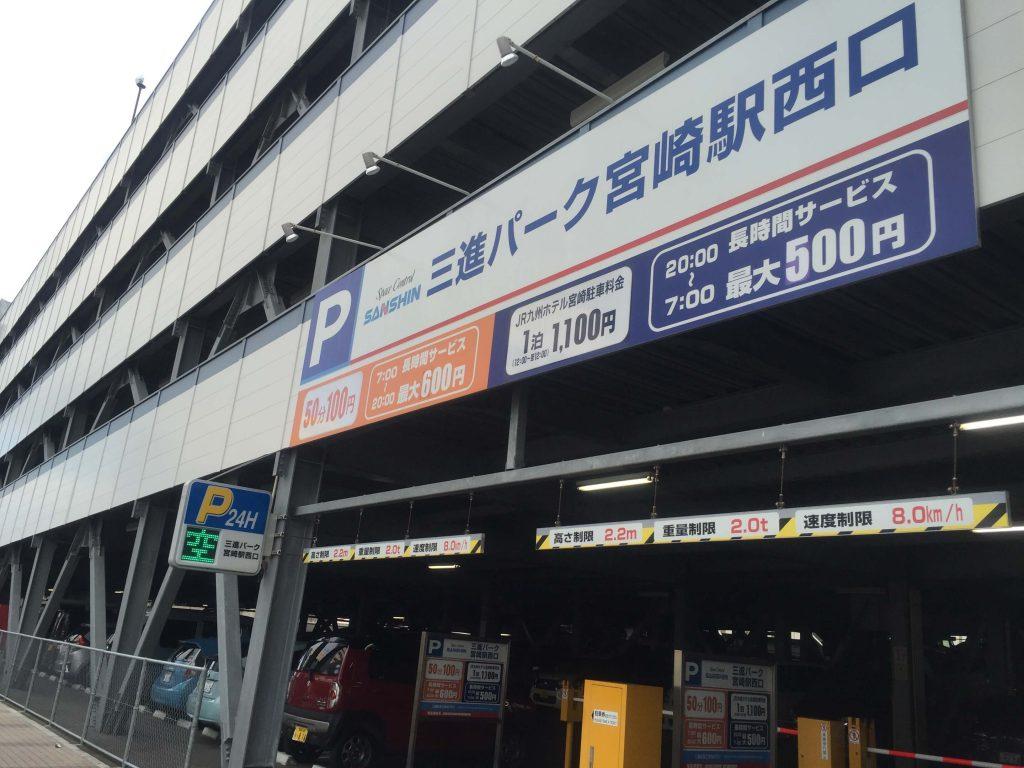 JR九州ホテル宮崎の駐車場の場所1