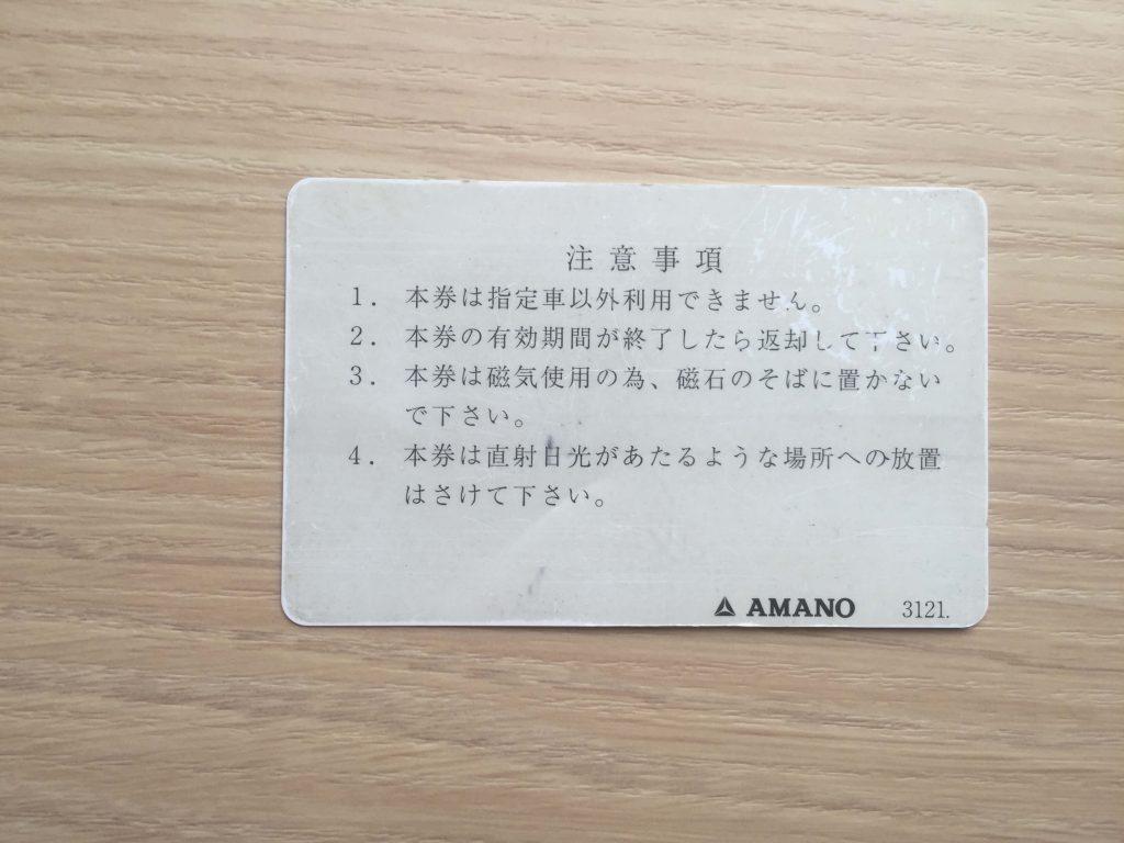 JR九州ホテル宮崎の出入り自由駐車券2