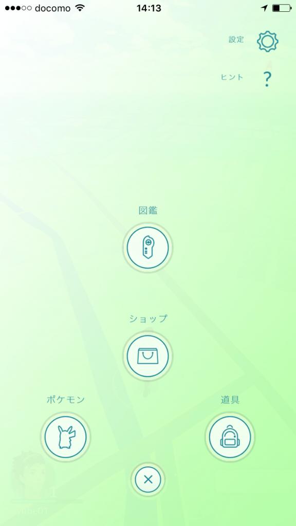 ポケモンGOのアイテム2