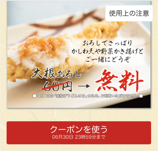 丸亀製麺のクーポンをゲット08