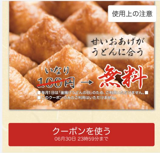 丸亀製麺のクーポンをゲット07