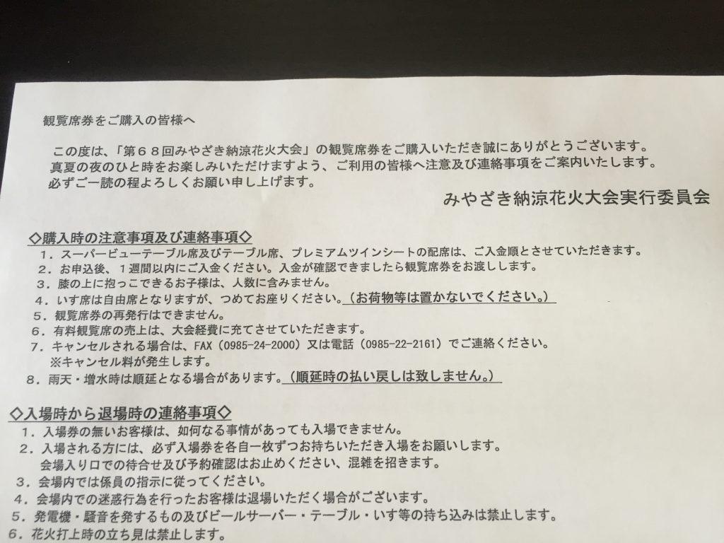 宮崎の花火大会で有料観覧席を買ってみた4