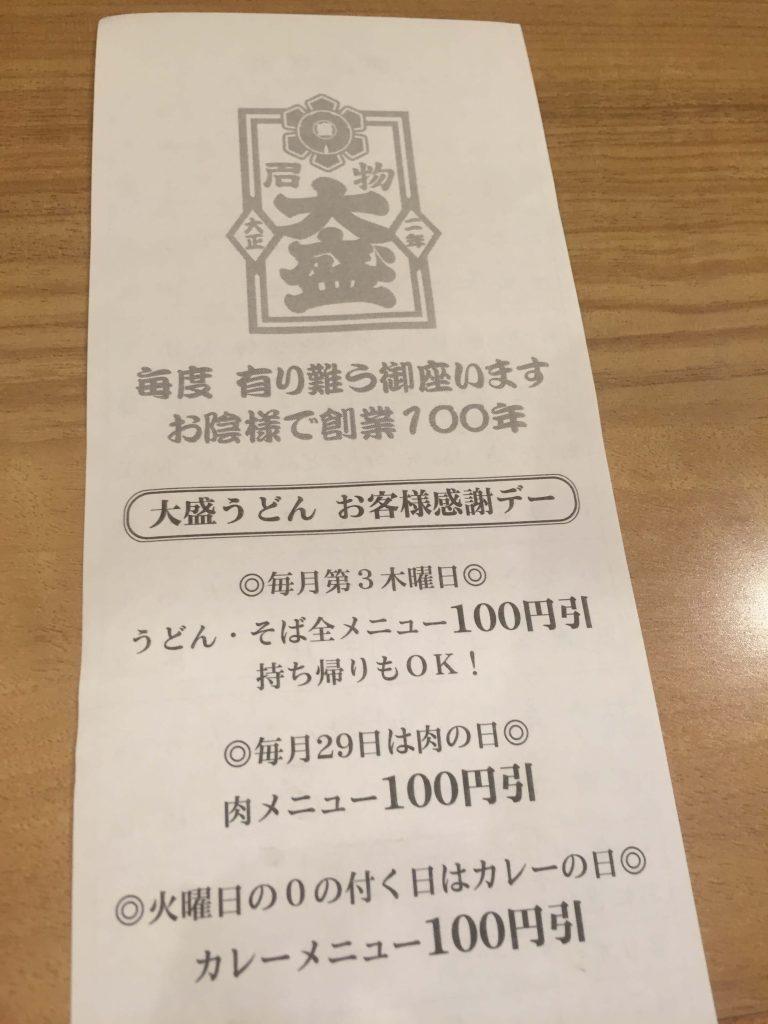 宮崎の大盛りうどんの肉うどん3