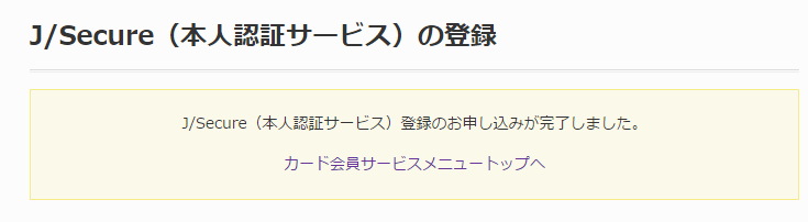 ヤフーカードの初回登録方法09