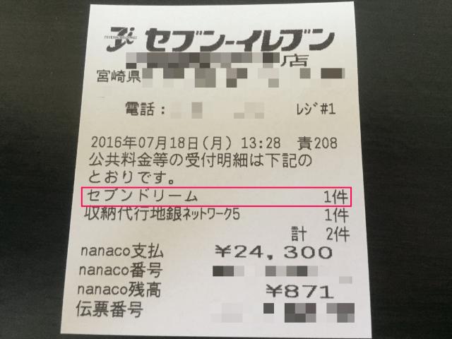 九州ふっこう割みやざき宿泊券当選発表日3