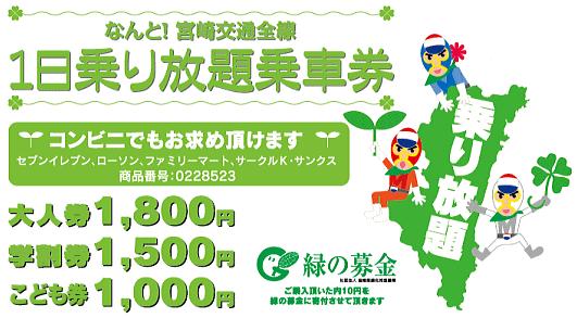 宮崎交通のバスのお得な乗り放題乗車券2