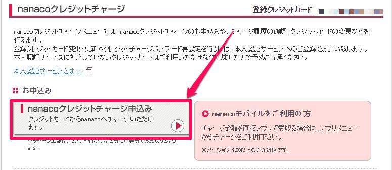 nanacoにクレジットカードでチャージする方法11