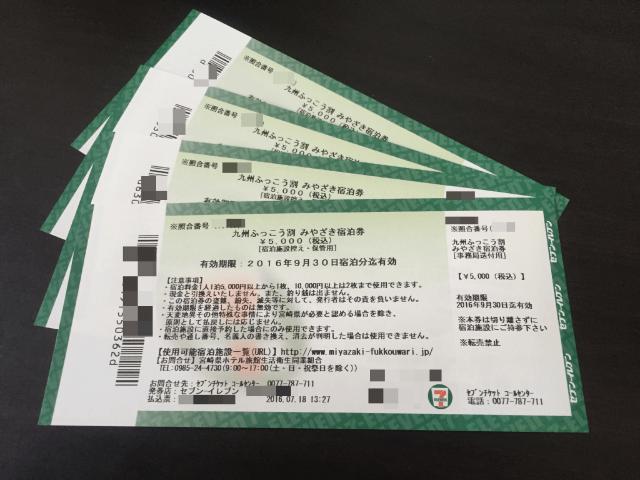 九州ふっこう割みやざき宿泊券当選発表日5