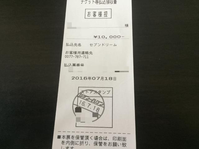 九州ふっこう割みやざき宿泊券当選発表日4
