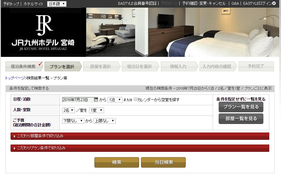 ②ホテルの公式ホームページで値段を確認1