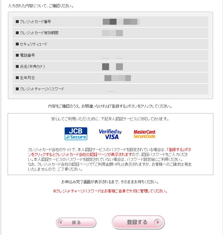 nanacoにクレジットカードでチャージする方法8