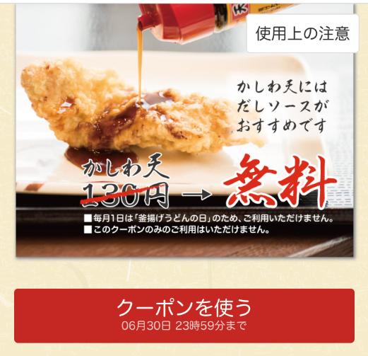 丸亀製麺のクーポンをゲット06