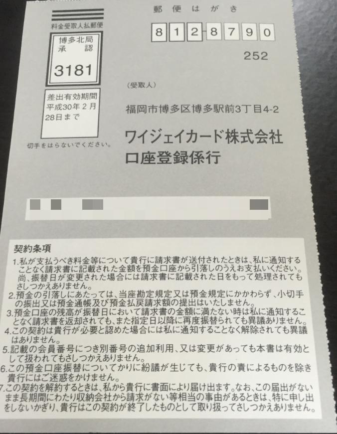 ヤフーカードの支払口座を指定する01