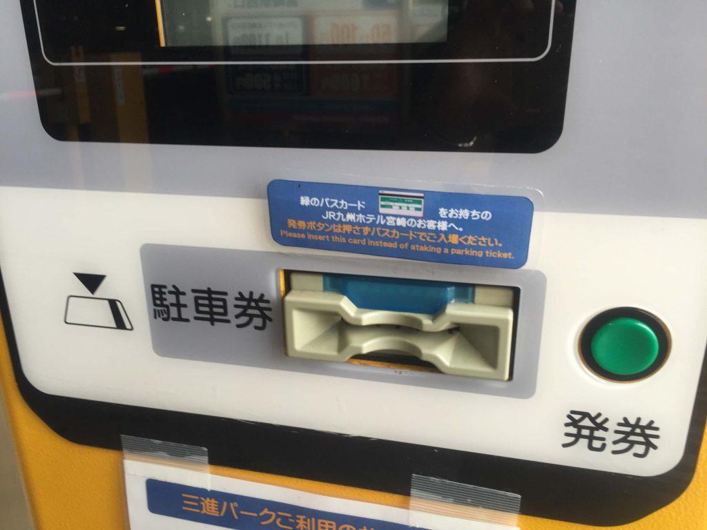 JR九州ホテル宮崎の駐車場の操作方法1
