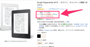 kindlePaperwhite半額