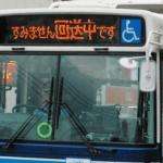 宮崎交通のバスの運賃を解説!お得に使って乗車