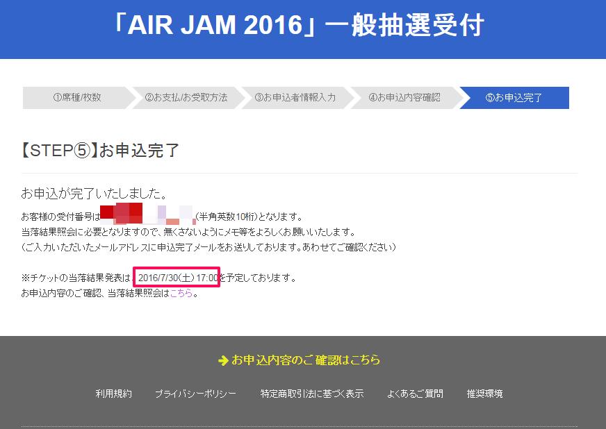 AIR JAM 2016-13