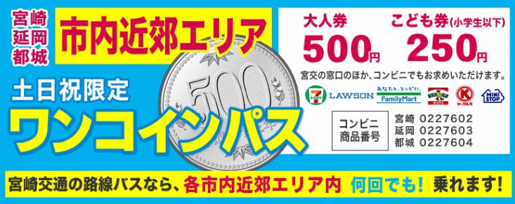 宮崎交通のバスのお得な乗り放題乗車券1