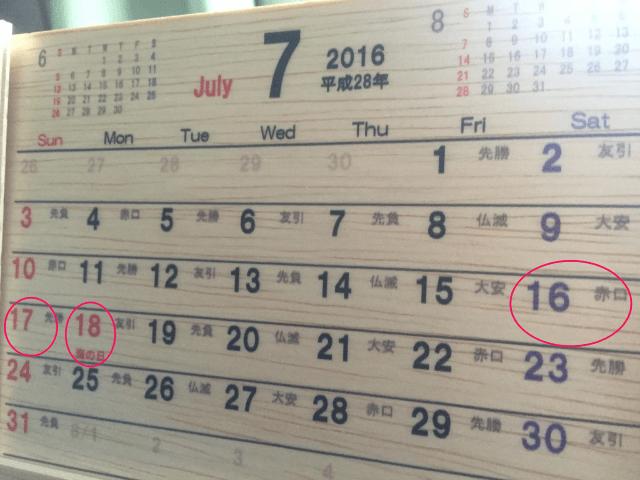 ポケモンGOの配信日は7月16日(土)と予想03