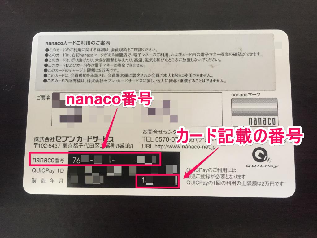 nanacoにクレジットカードでチャージする方法2