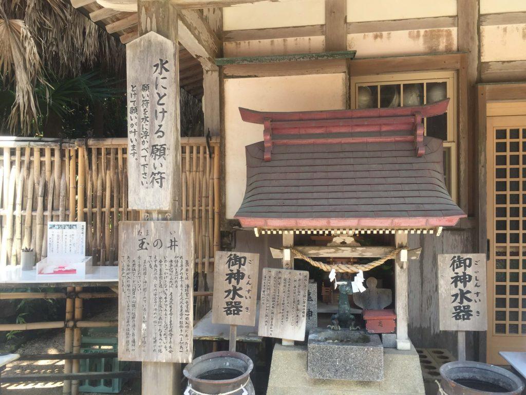 青島神社水にとける願い符