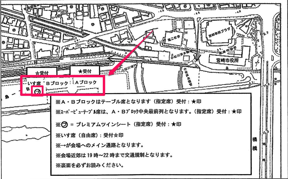 宮崎の花火大会で有料観覧席の観覧場所