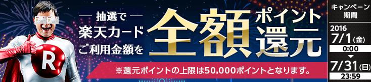 楽天カードアプリのキャンペーン02