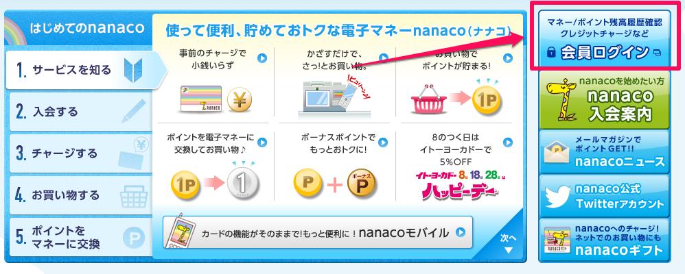 nanacoのサイトにアクセス