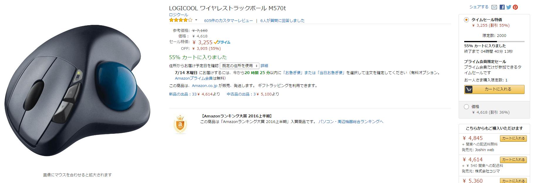 LOGICOOL ワイヤレストラックボール M570t01