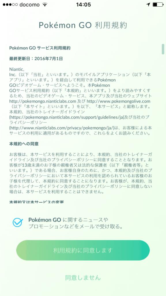 ポケモンGOの初回ログイン5