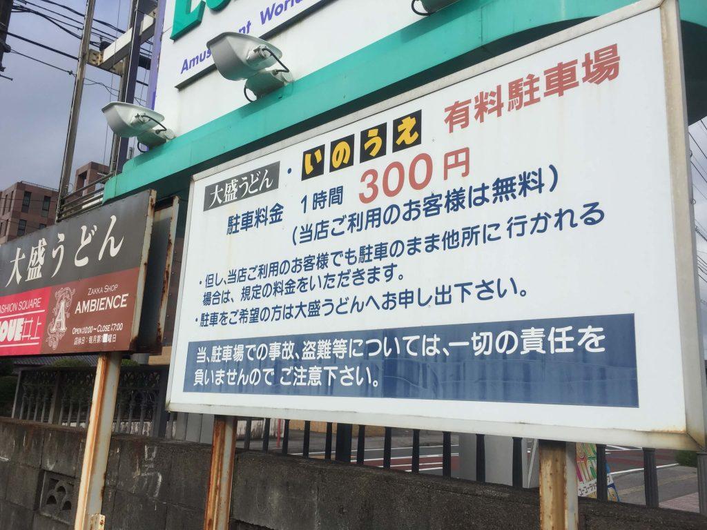 宮崎の大盛りうどんの駐車場3