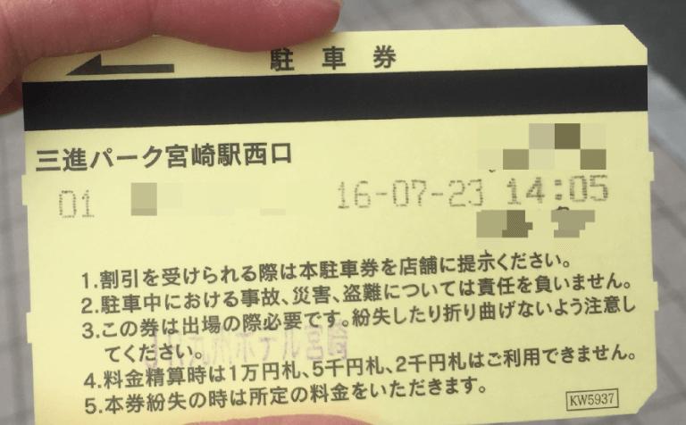 JR九州ホテル宮崎のチェックインの際にすること1