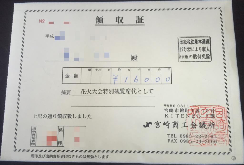 宮崎の花火大会で有料観覧席を買ってみた2