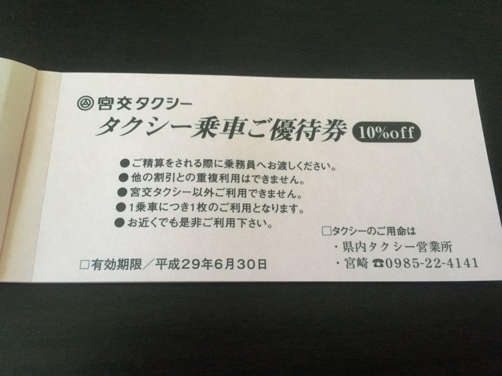 宮交タクシー料金
