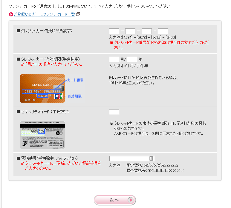 nanacoにクレジットカードでチャージする方法6