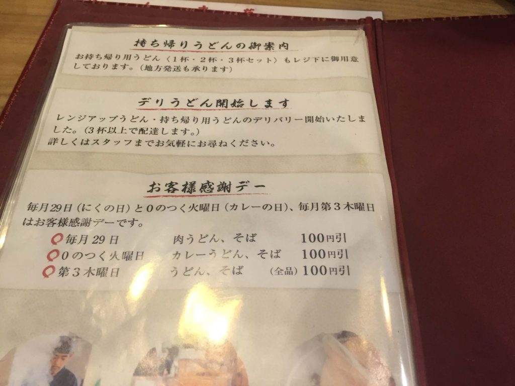 宮崎の大盛りうどんのメニュー4