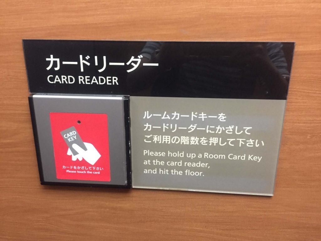 JR九州ホテル宮崎にチェックイン2