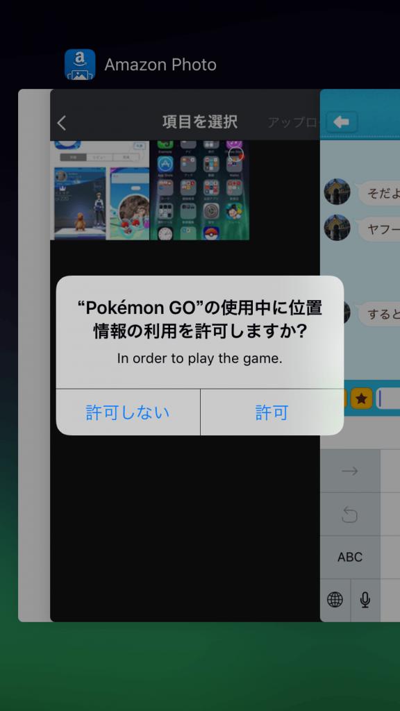 ポケモンGOの起動2