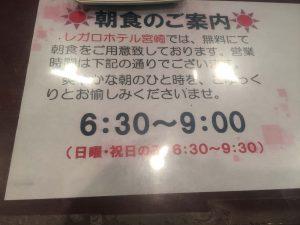 レガロホテル宮崎にチェックイン3