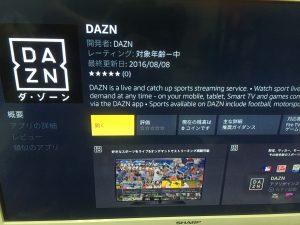 FireTVStickのDAZNアプリ5