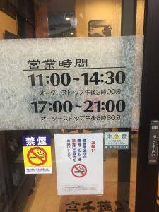 高千穂牛のレストラン和の営業時間