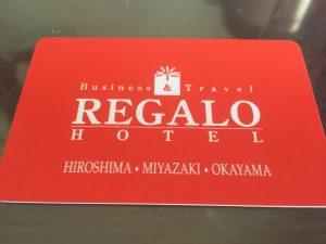 レガロホテル宮崎の客室をレビュー1