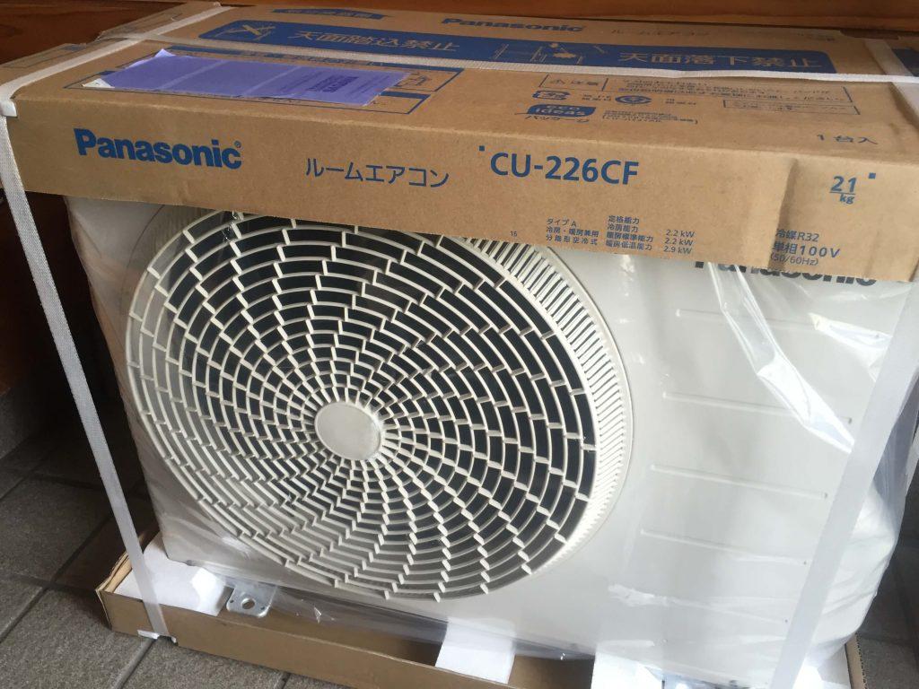 エアコンのネット通販の注文後3