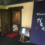 ダイニングかもめ 知る人ぞ知る宮崎市にある激ウマランチを予約できるお店