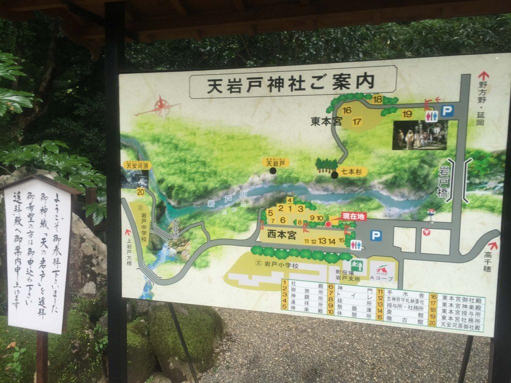 天岩戸神社5