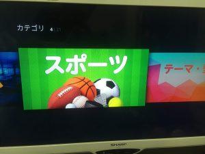 FireTVStickのDAZNアプリ2