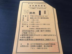 宮崎納涼花火大会2016の有料観覧席の入場口4