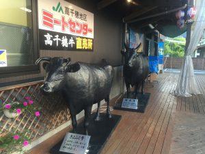 高千穂牛のレストラン和の場所1