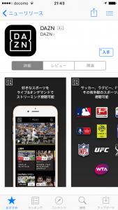 DAZNのiPhoneアプリ4